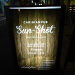 富山 サン ショット(Bar SUN-SHOT)!一人では入れません!