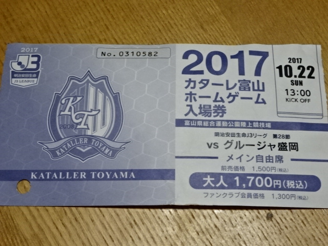 カターレ チケット