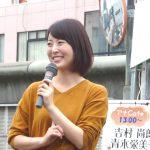 青木栄美子アナ 青島莉子アナも綺麗だぞ!BBTありがとう祭り 画像あり!