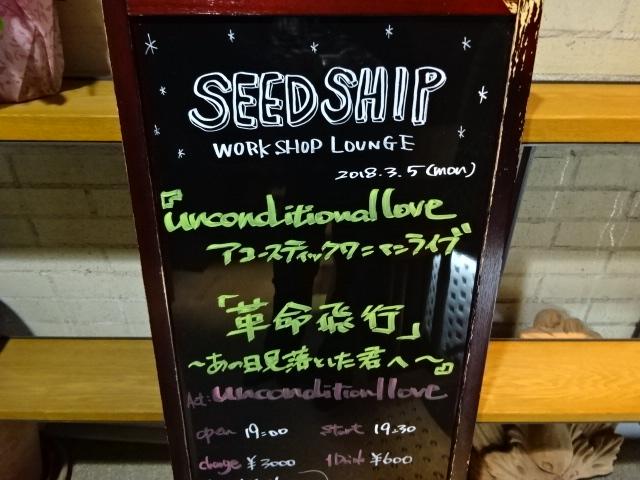 下北沢SEED SHIP