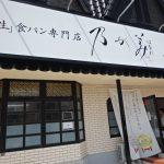富山 のがみの食パンは美味いの?買いやすい時間帯は?