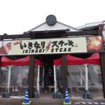 いきなりステーキ 富山天正寺店!リベンジしてきたぞ!