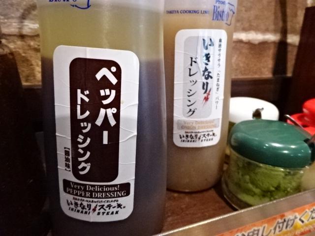 いきなりステーキ 富山