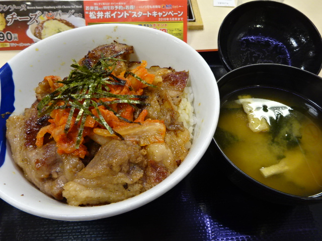 松屋のキムカル丼
