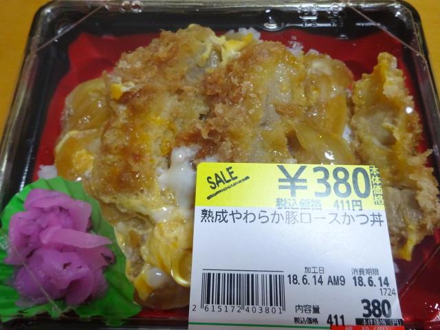 大阪屋 カツ丼