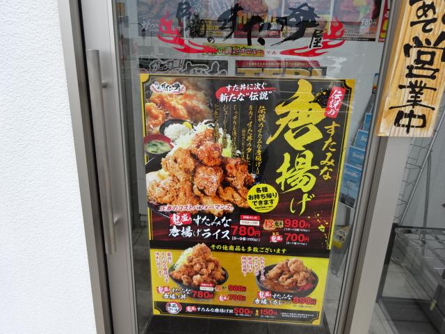 伝説のすた丼屋 富山田中町店