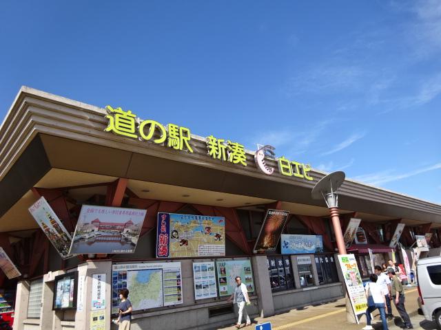 道の駅新湊