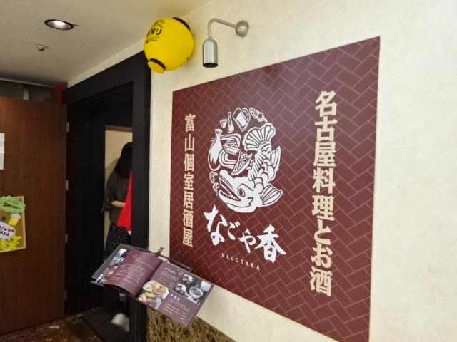 個室居酒屋 なごや香 富山駅前エスタ店