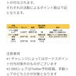 mysta(マイスタ)必勝法! 最新版!