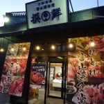 さかな屋 とやま湾食堂 撰鮮の海鮮丼!もっと盛って欲しい!