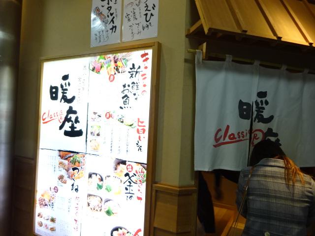 暖座クラシック 富山駅前店