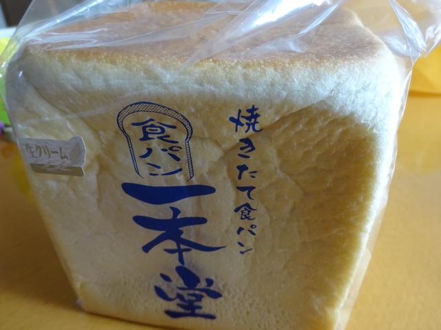 一本堂 富山布瀬店 生クリーム食パン