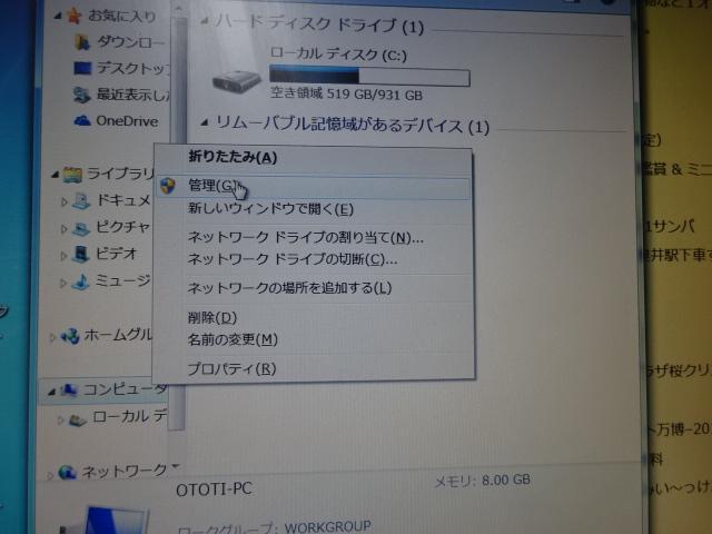 SSD交換