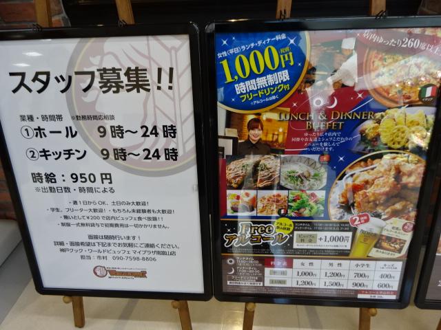 神戸クックワールドビュフェマイプラザ富山店