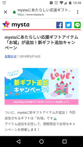 mysta(マイスタ)