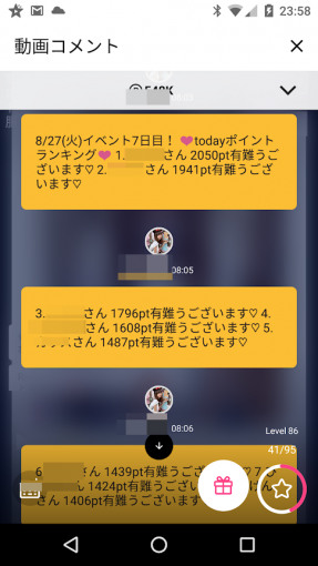 mysta(マイスタ)必勝法