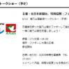 朝乃山関ファボーレ凱旋トークショーと県庁周辺凱旋パレード情報!