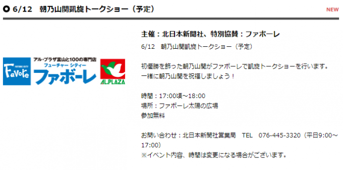 朝乃山関ファボーレ凱旋トークショー
