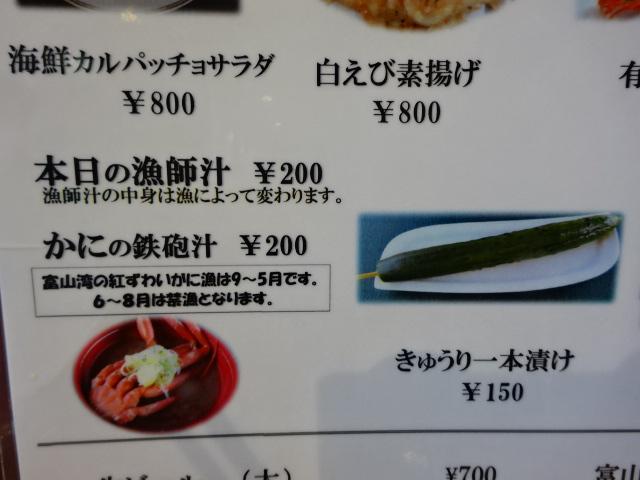 魚の駅生地 海鮮丼