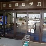 黒部市吉田科学館開館33周年記念無料開放!プラネタリウム最高だった!