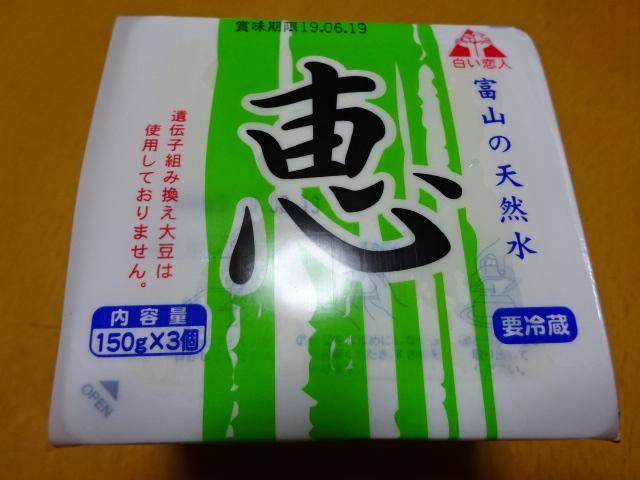 大坂屋のお豆腐