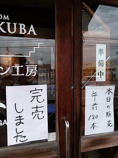 食パン工房春日富山 大沢野店