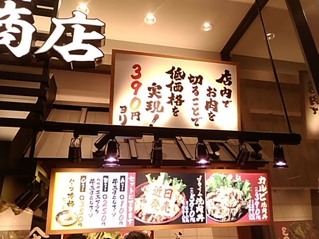 肉のヤマキ商店の焼肉丼!