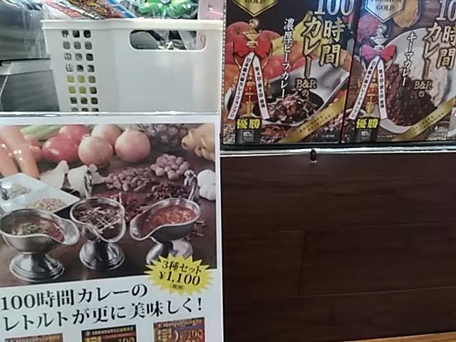 ファボーレ富山の100時間カレー