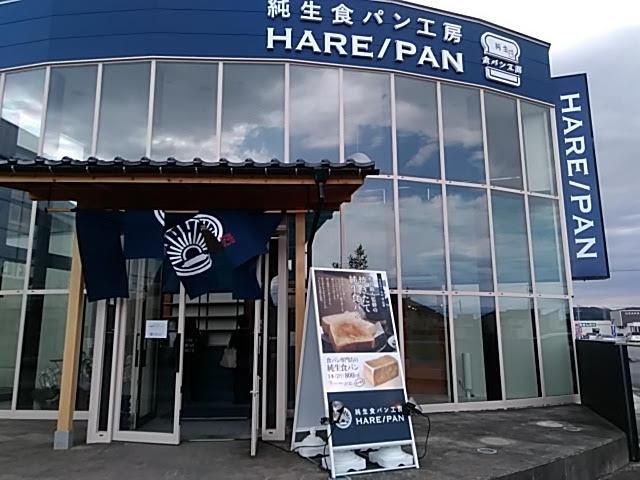 純生食パン工房ハレパン