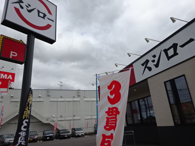 スシロー中川原店