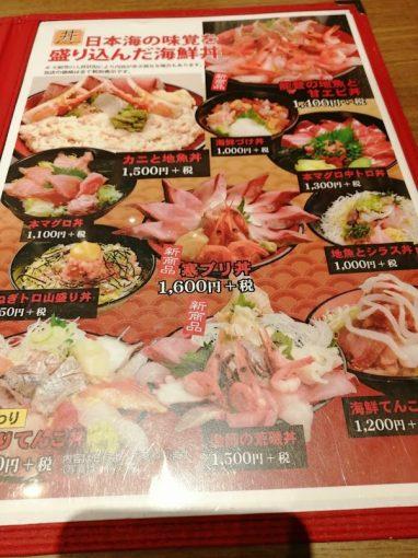 魚がし食堂中央市場店 メニュー