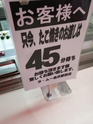 大黒天物産 ラ・ムー