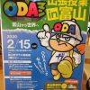 ODAマン 出張授業IN富山に行ってきた!