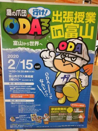 ODAマン 出張授業IN富山