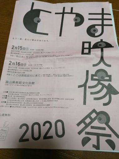 富山映像祭2020