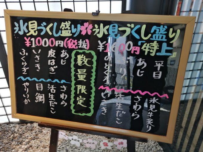 氷見回転寿司 粋鮨 富山店