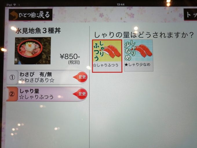 氷見回転寿司 粋鮨 富山店 ランチ