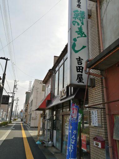 吉田屋鱒寿し本舗