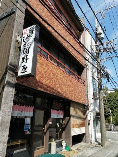 元祖関野屋