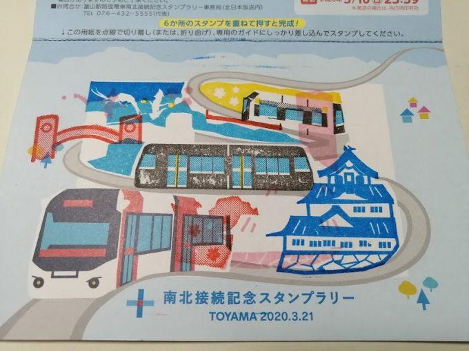 富山路面電車南北直通記念 スタンプラリー