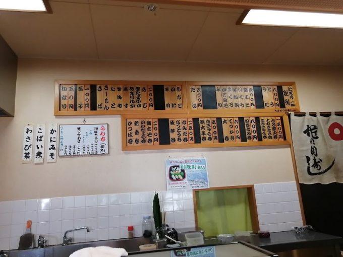 富山市 奥田 蛇の目寿司