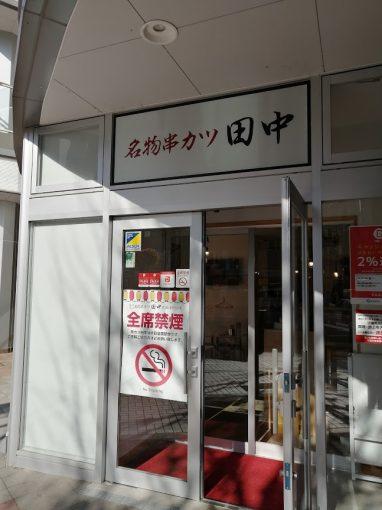 串カツ田中 富山駅前店