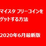 mysta(マイスタ)のフリーコインをゲットする方法は?2020年6月最新版!