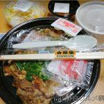 吉野家 スタミナ超特盛り丼は味が濃い濃い!食べ切れないかと思ったけど全部食べれて若さを感じた!