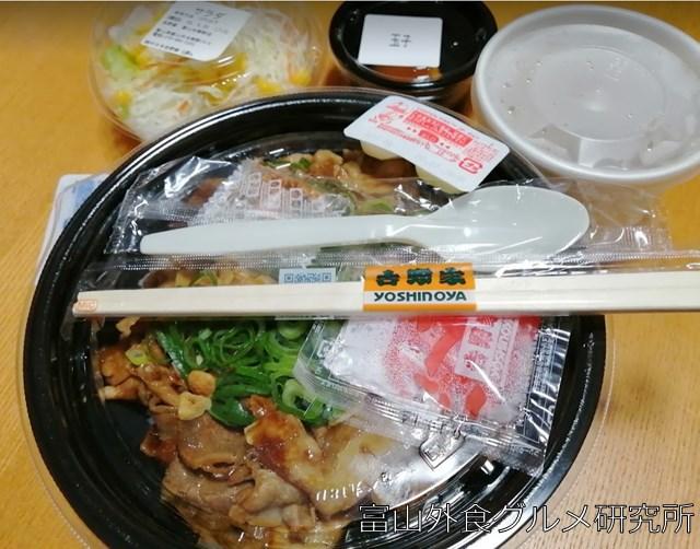 吉野家 スタミナ超特盛り丼 クーポン