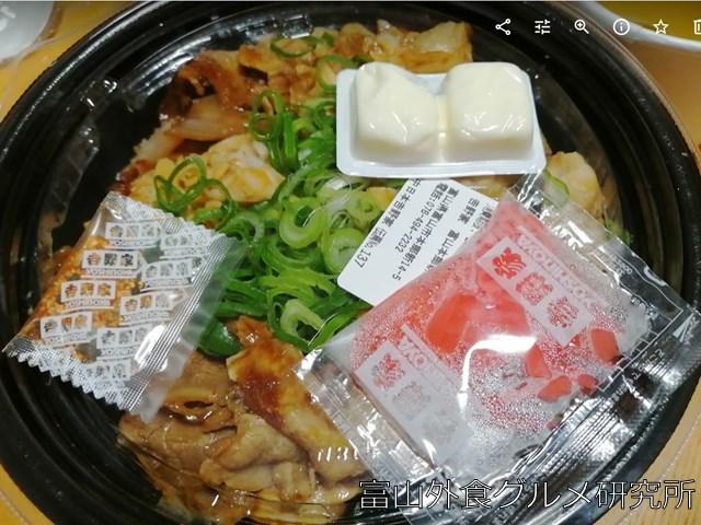 吉野家 スタミナ超特盛り丼は味が濃い濃い!