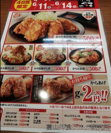 からやま 富山飯野店