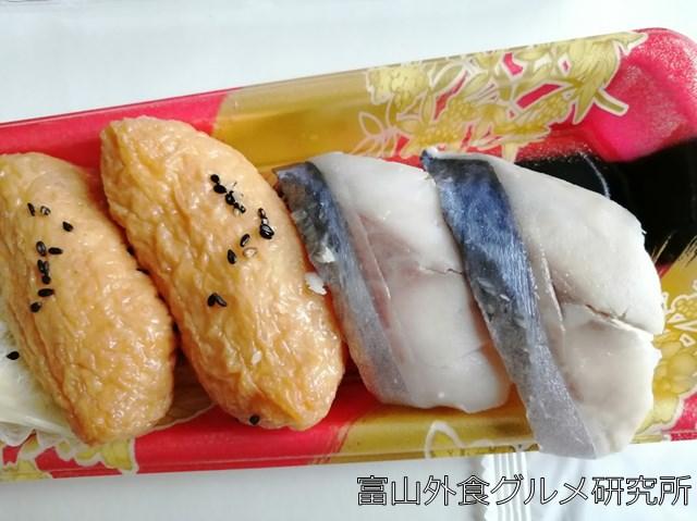 はま寿司のまぐろ丼