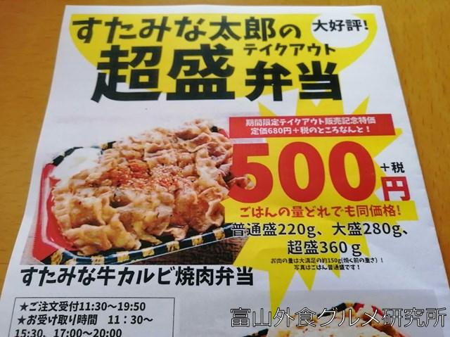 すたみな太郎 焼肉弁当 超盛り