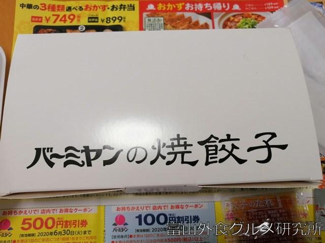 バーミヤン 餃子